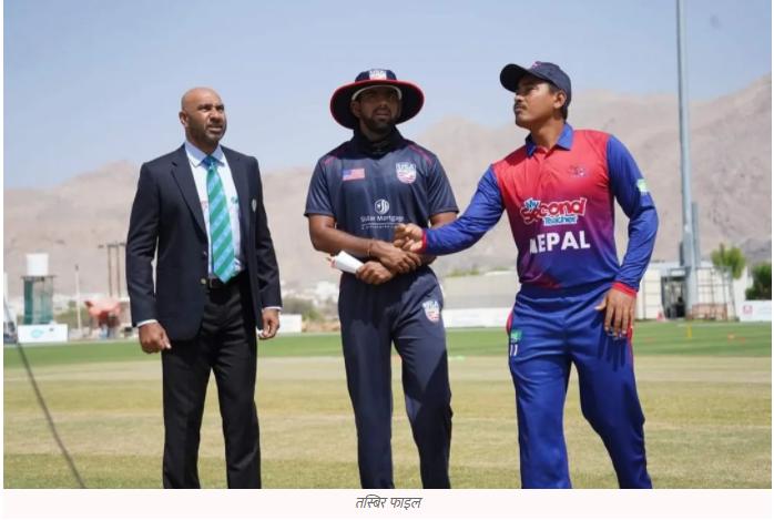 अमेरिकाविरुद्ध नेपाल १७४ रनमै अलआउट